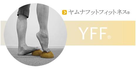 YFF(ヤムナフットフィットネス)